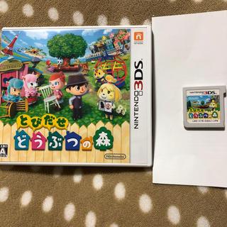 ニンテンドー3DS - Nintendo 3DS とびだせ どうぶつの森☆USED
