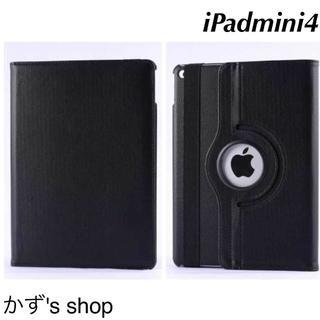 iPad mini4 ブラック タブレット ケース カバー(iPadケース)