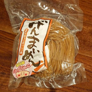 げんまいめん 玄米でつくったおいしい麺(米/穀物)