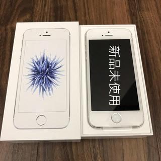 アップル(Apple)の iPhoneSE 32GB シルバー 新品未使用(スマートフォン本体)
