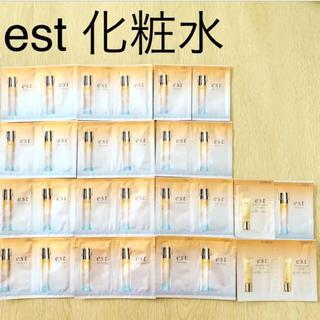 エスト(est)のエスト 化粧水 サンプル エスト 日中用 乳液 サンプル(化粧水 / ローション)
