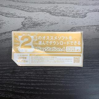 PlayStation4 - PlayStation4 スペシャルバンドルクーポン 二本無料