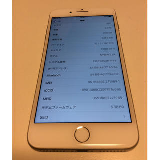 アップル(Apple)のiPhone 7 Plus 本体 シルバー 256 GB au (スマートフォン本体)