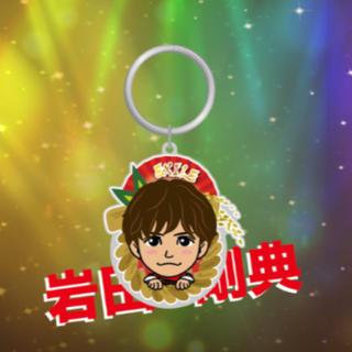 岩田剛典メタルキーホルダー