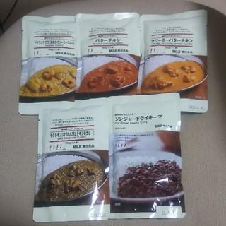ムジルシリョウヒン(MUJI (無印良品))の無印良品 レトルトカレー5個セット(レトルト食品)