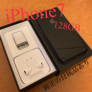 アップル(Apple)のiPhone7 Jet Black 128 GB(スマートフォン本体)