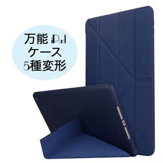 iPadケース iPadカバー 縦 横 スタンド スマートカバー ☆変形☆ 紺色(iPadケース)