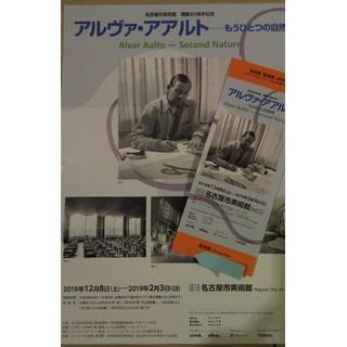 名古屋市美術館・開館30周年記念 アルヴァ・アアルト 招待券1名(美術館/博物館)