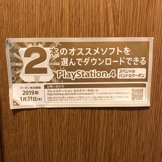 PlayStation4 - プレイステーション4 スペシャルバンドルクーポン