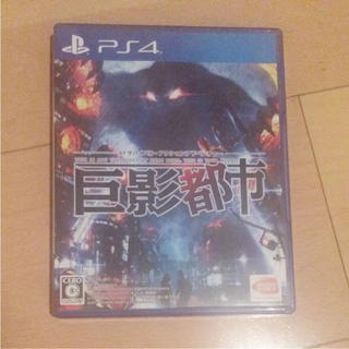 PlayStation4 - 巨影都市