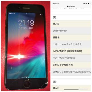 アップル(Apple)のiPhone 7 本体 Jet Black 128 au SIMフリー(スマートフォン本体)