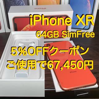 アップル(Apple)のiPhoneXR【本日配布5%OFFクーポン】ご使用で67,450円です!(スマートフォン本体)