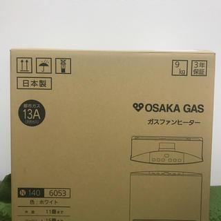 ガス(GAS)の【新品】大阪ガス ガスファンヒーター (ホワイト)140-6053★保証付き(ファンヒーター)