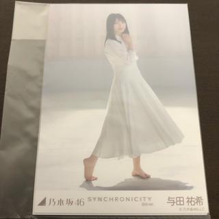 乃木坂46 - 与田祐希 生写真 シンクロニシティ 未開封