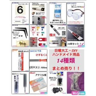 日用大工 DIY ハンドメイド 用品 14種類 まとめ売り セット 工具 メンテ
