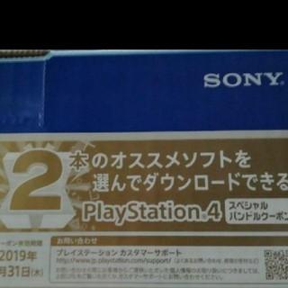 PlayStation4 - PSスペシャルバンドルクーポン