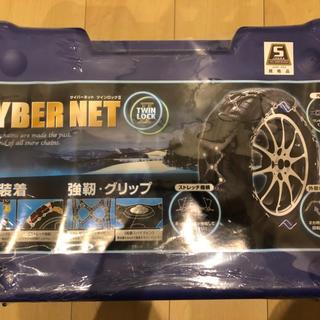 ケイカ(KEiKA)のCYBER NET ツインロック2 タイヤチェーン(タイヤ)