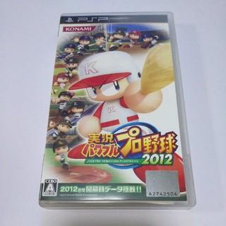 PlayStation Portable - PSP 実況パワフルプロ野球2012