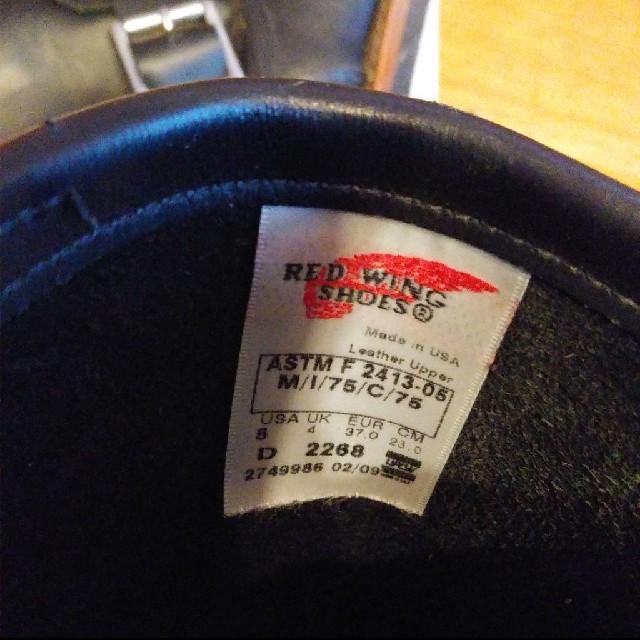 REDWING(レッドウィング)の再お値下げ☆ レッドウィング エンジニアブーツ レディースの靴/シューズ(ブーツ)の商品写真
