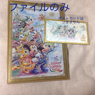 Disney - グランドフィナーレ ポストカード & クリアファイル