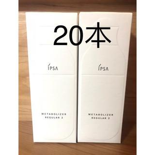 イプサ(IPSA)のイプサ ME レギュラー  2  20本まとめ(乳液 / ミルク)