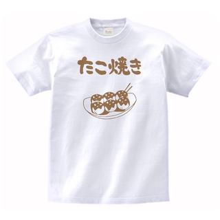 おもしろ Tシャツ 白 520