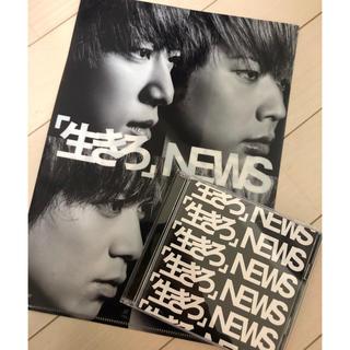 NEWS - 【ほぼ新品】NEWS「生きろ」★初回盤A★クリアファイル付き