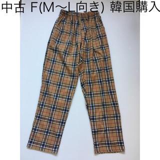 中古 F(M〜L向き) チェック柄 パンツ 韓国購入