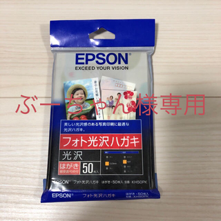 エプソン(EPSON)のエプソン フォト光沢ハガキ(郵便番号付)40枚(写真)