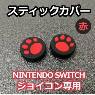 ニンテンドースイッチ(Nintendo Switch)のジョイコンの保護に!◆スティック カバー◆肉球 赤◆新品 2個セット!(その他)