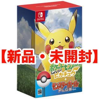 ニンテンドースイッチ(Nintendo Switch)の【新品・未開封】ポケットモンスター Let's Go!ピカチュウ ボールセット(家庭用ゲームソフト)