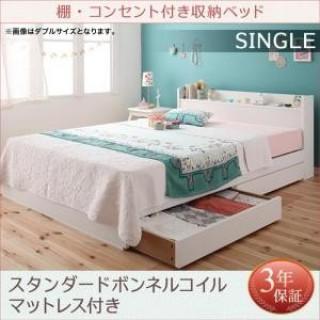 ベッド 収納 引き出し付 スタンダードボンネルコイルマットレス付き シングル(シングルベッド)
