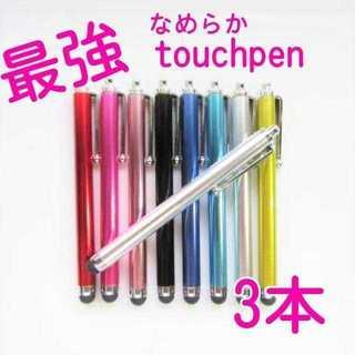 MA039 送料無料♪スマホ 最強タッチペン!限定シルバー3本セット!(タイツ/ストッキング)
