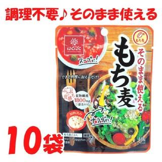 はくばく そのまま食べられる もち麦 40g×10袋(米/穀物)