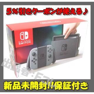 ニンテンドースイッチ(Nintendo Switch)の送込★新品 ニンテンドー スイッチ switch 本体 グレー 納品書同封(家庭用ゲーム本体)