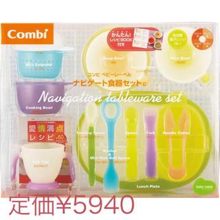 コンビ(combi)のコンビ ナビゲート離乳食セット(離乳食調理器具)