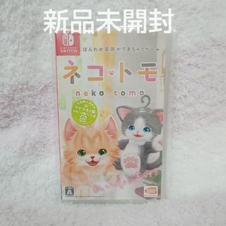 ニンテンドースイッチ(Nintendo Switch)のネコトモ(家庭用ゲームソフト)