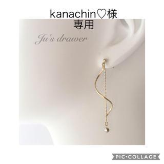 kanachin♡様 専用ページ(ピアス)
