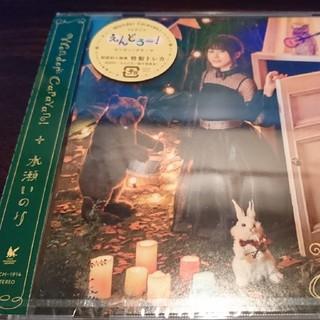 CD 水瀬いのり「Wonder Caravan!」 新品未開封(アニメ)