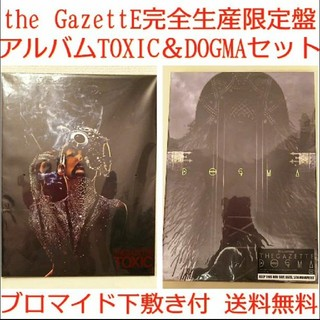 the GazettE(ガゼット)TOXIC・DOGMAアルバムCD2枚セット(ポップス/ロック(邦楽))