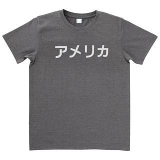 おもしろ Tシャツ チャコールグレー 636(Tシャツ/カットソー(半袖/袖なし))