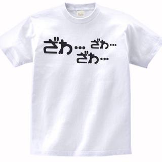おもしろ Tシャツ 白 65(Tシャツ/カットソー(半袖/袖なし))