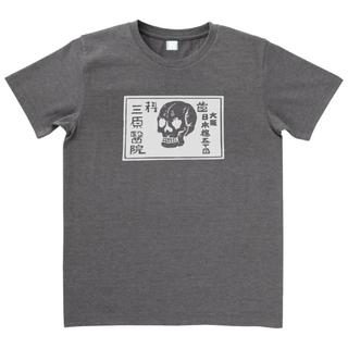 おもしろ Tシャツ チャコールグレー 507(Tシャツ/カットソー(半袖/袖なし))