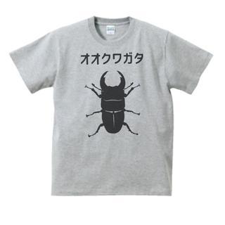 おもしろ Tシャツ グレー 402(Tシャツ/カットソー(半袖/袖なし))