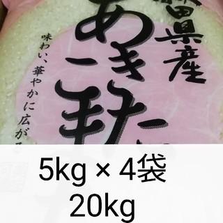 秋田県産 あきたこまち 1等米 5kg×4個(米/穀物)