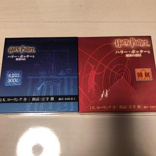 ハリーポッター 朗読 CD(朗読)