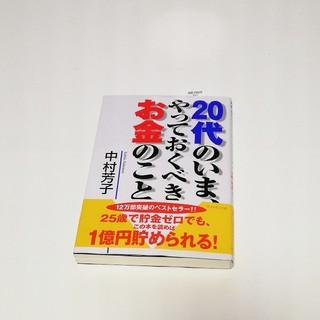 ダイヤモンドシャ(ダイヤモンド社)の本 20代のいまやっておくべきお金のこと (ビジネス/経済)