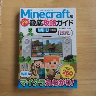 ウィーユー(Wii U)のマインクラフト攻略本(家庭用ゲームソフト)
