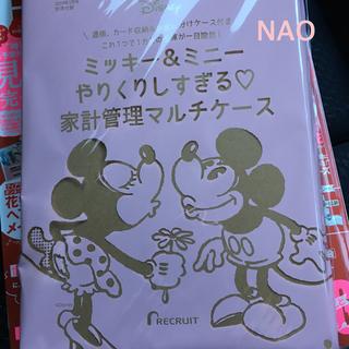 ディズニー(Disney)のゼクシィ 付録 マルチケース(キャラクターグッズ)