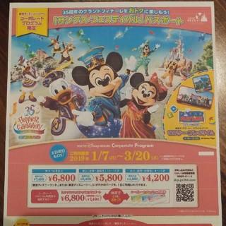 ディズニー(Disney)のディズニーリゾート パークチケット 割引(遊園地/テーマパーク)